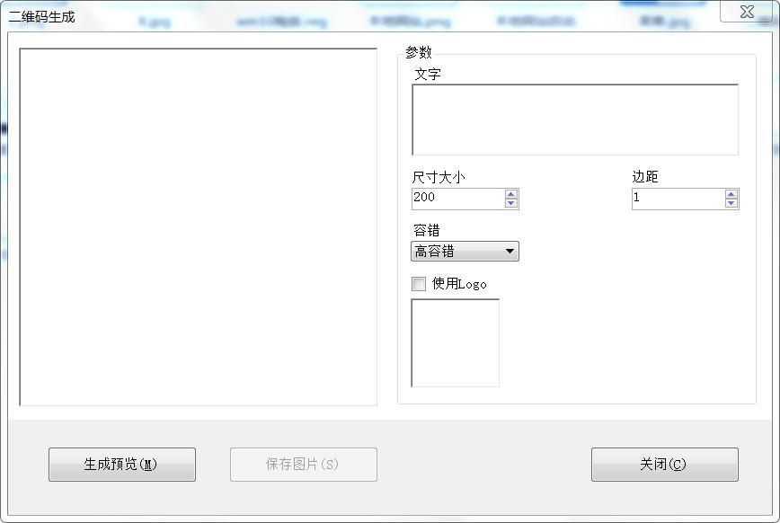二维码生成.png